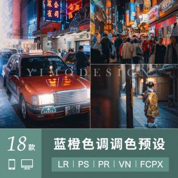 蓝橙LR预设调色电影滤镜