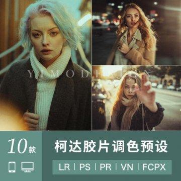 LR预设柯达胶片复古色调电影滤镜