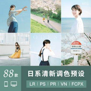 日系PS预设小清新人像LR调色滤镜